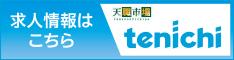 転職・求人情報のジョイントネット求人サイト tenichi(テンイチ)