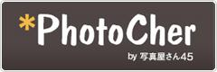 写真屋さん45が新しく展開する写真と雑貨のお店、*PhotoCher