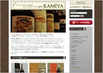 オールドボトル専門店 KAMIYA様