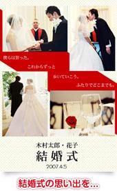 結婚式の思い出を…