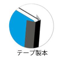 テープ製本の写真