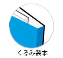 くるみ製本の写真